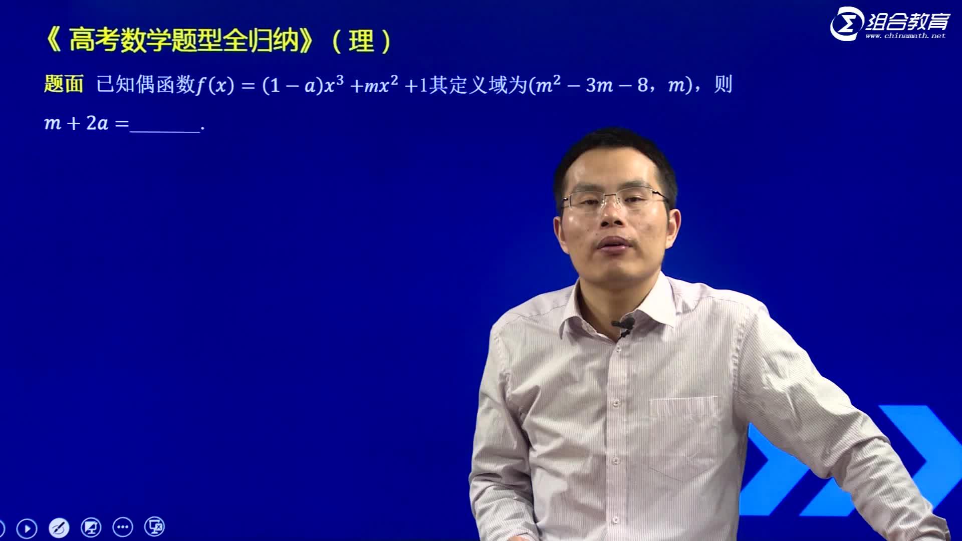 视频2.17 函数奇偶性的应用-【洞穿高考】2020版高考理科数学题型全归纳