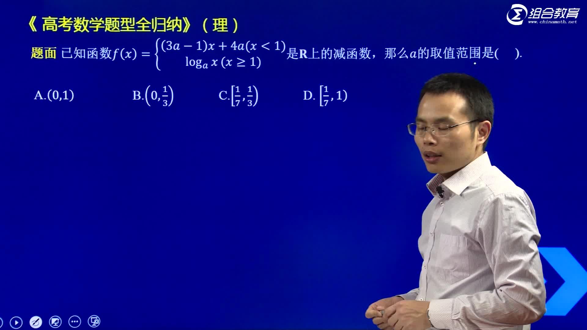 视频2.24 利用函数单调性求?#38382;?#21462;值范围-【洞穿高考】2020版高考理科数学题型全归纳