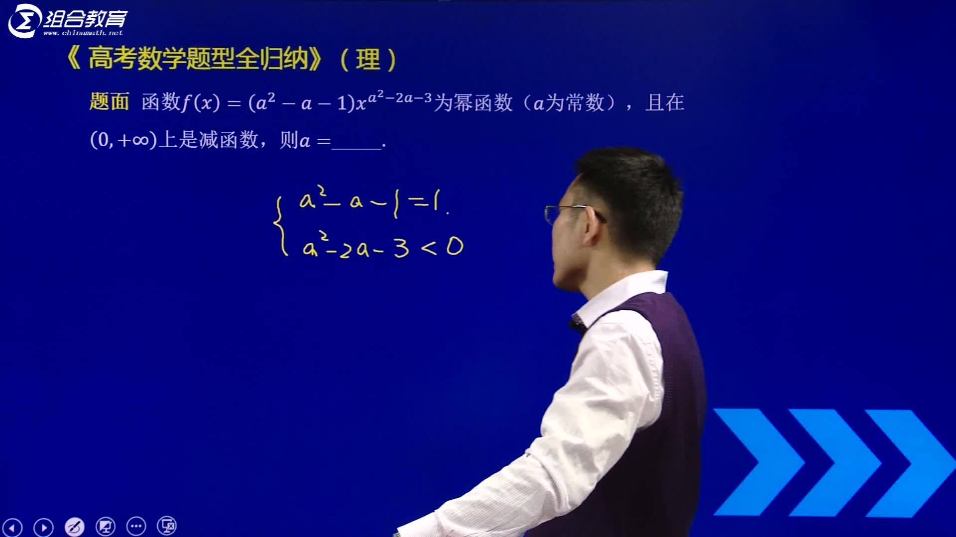 视频2.39 幂函数的图像与性质-【洞穿高考】2020版高考理科数学题型全归纳