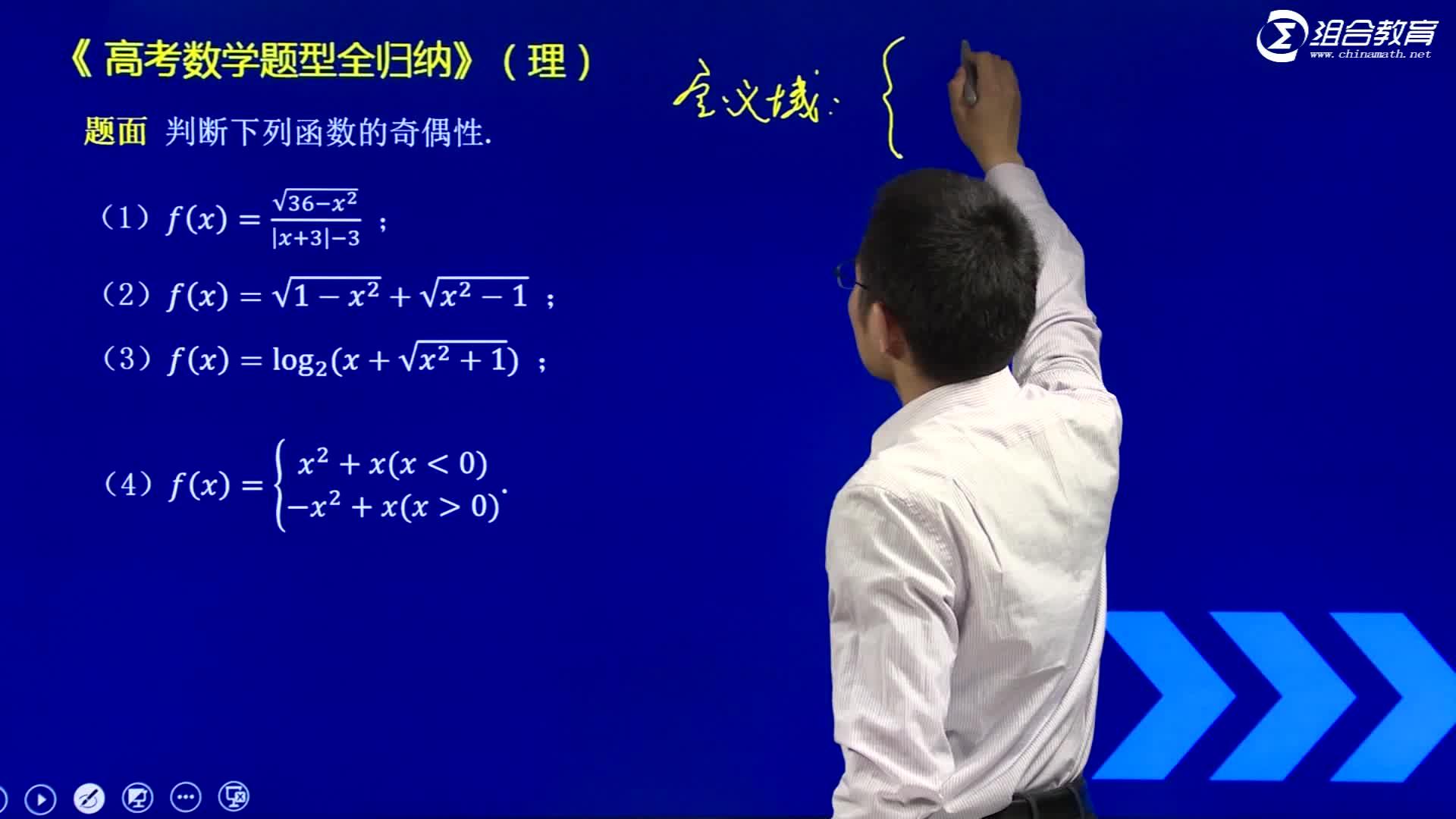 视频2.15 函数奇偶性的判断-【洞穿高考】2020版高考理科数学题型全归纳