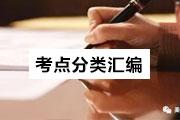 专题快讯:初中英语专题归纳(6月25日)