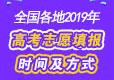 2019年全��各地高考志愿填��r�g及入口