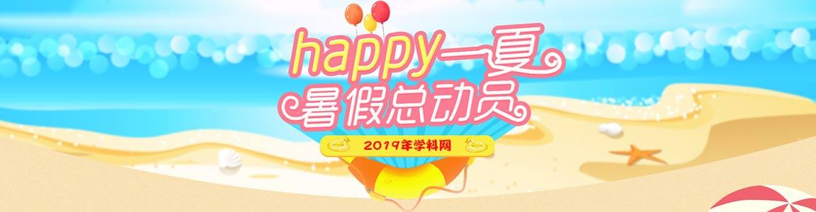 2019快乐暑假高中历史