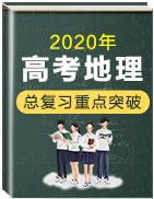 2020年高考地理总复习重点突破