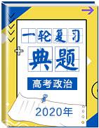 2020年高考政治一轮复习题典