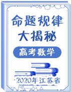 2020年江蘇省高考數學命題規律大揭秘