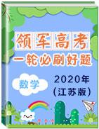 2020年领军高考数学一轮必刷题(江苏版)