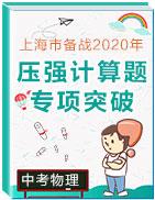 上海市备战2020年中考物理压?#32771;?#31639;题压轴专项突破