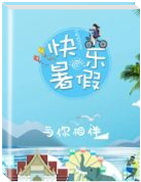 2019年钱柜游戏手机网页版部编版初中历史暑假学习指导