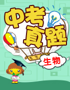 2019年黑龙江各市中考真题生物试题汇总