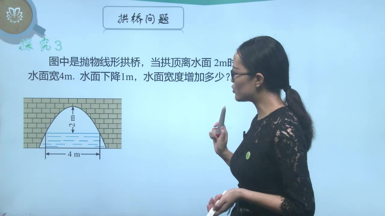 视频21 22.3实际问题与二次函数(3)拱桥问题【慕联】初中完全同步系列人教版数学九年级上册