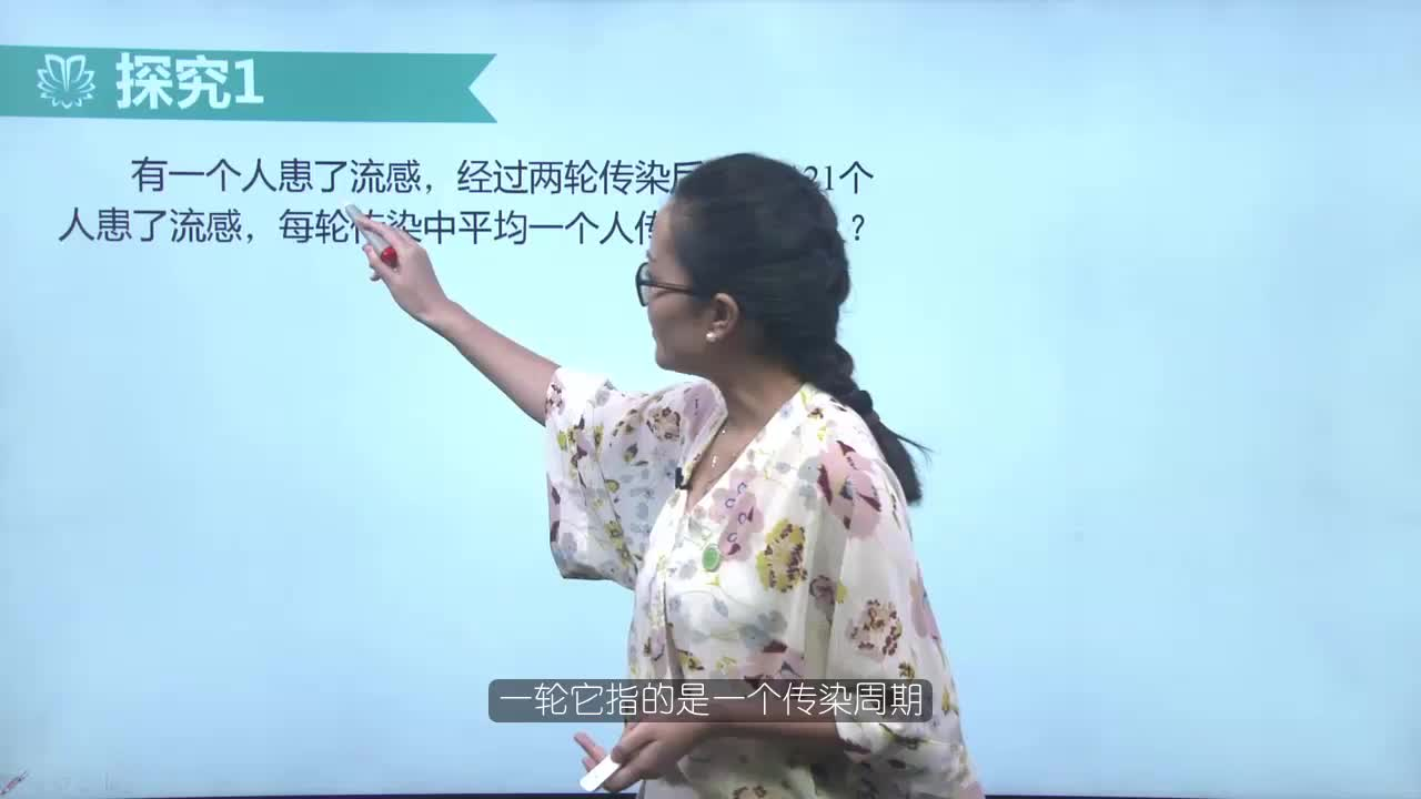 视频8 21.3.2实际问题与一元二次方程(2)增长率问题【慕联】初中完全同步系列人教版数学九年级上册
