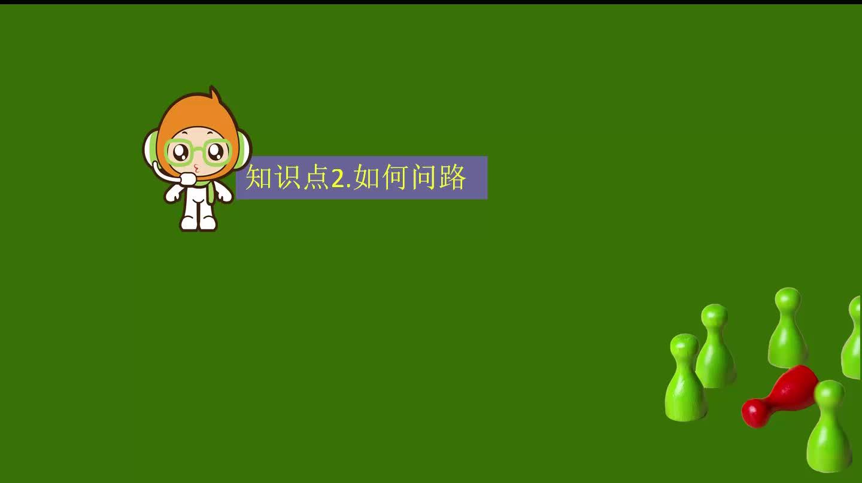 視頻3.2 Section A 語言目標-【慕聯】初中完全同步系列人教版英語九年級全冊