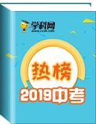 专题TOP榜:6月中考历史学习10大热门专题