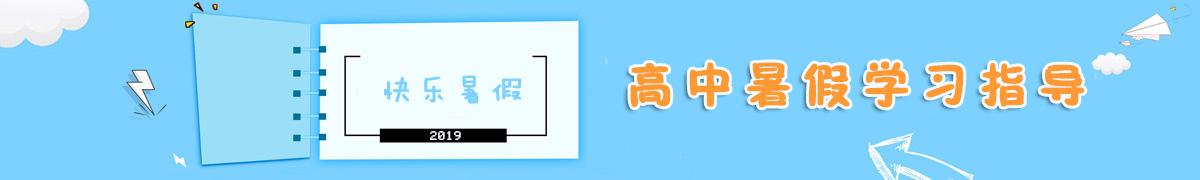 【暑假】2019年高中生物暑假复习指导
