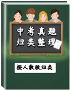 2019年全国中考历史真题整理(word版,71套按新人教版归类)