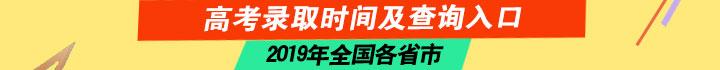 2019青海高招提前本科(定向)一志愿投档最低分