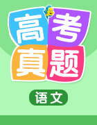 【真�}(ti)�v(jiang)�u(ping)】2019年普(pu)通高(gao)等�W(xue)校招生(sheng)全���y一考(kao)��Z(yu)文��}(ti)(�v(jiang)�u(ping)版(ban))