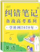 備戰2020年高考英語之糾錯筆記系列