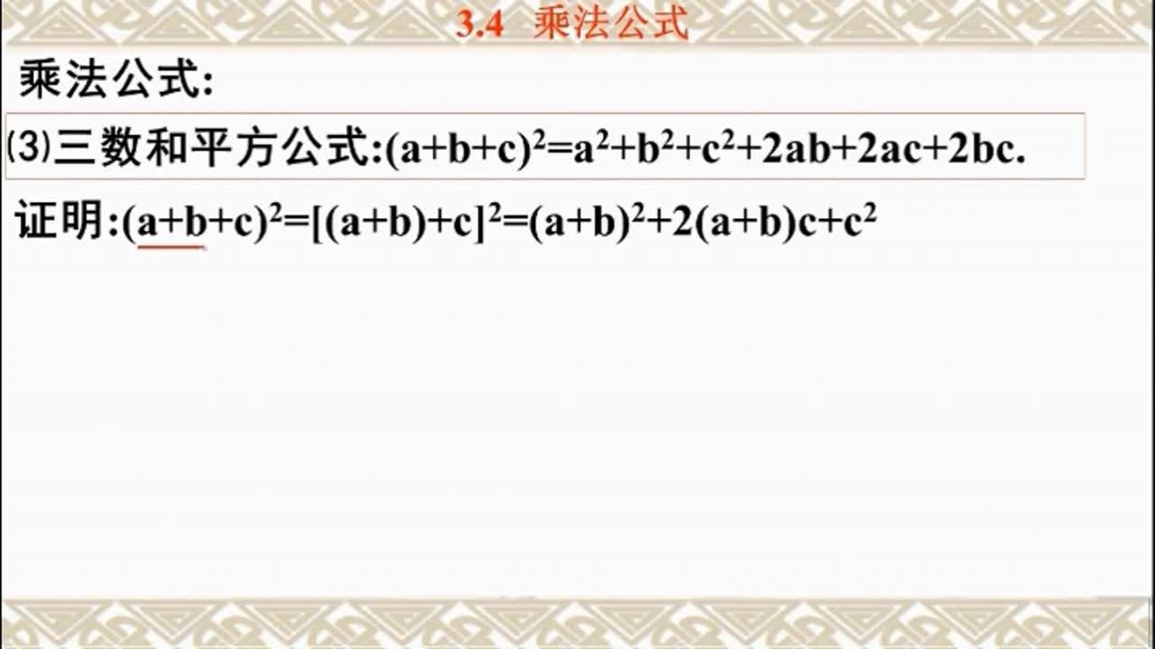 3.4 乘法公式(微课)-初升高数学衔接课程(苏教版)【2019原创资源大赛】