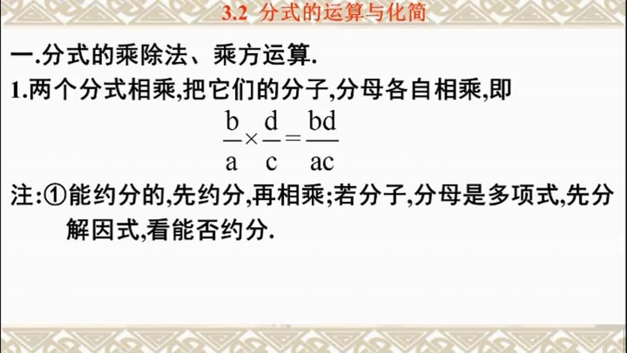 3.2 分式运算与化简(微课)-初升高数学衔接课程(苏教版)【2019原创资源大赛】