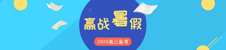 【嬴战暑假】2020年高考一轮复习暑期攻略