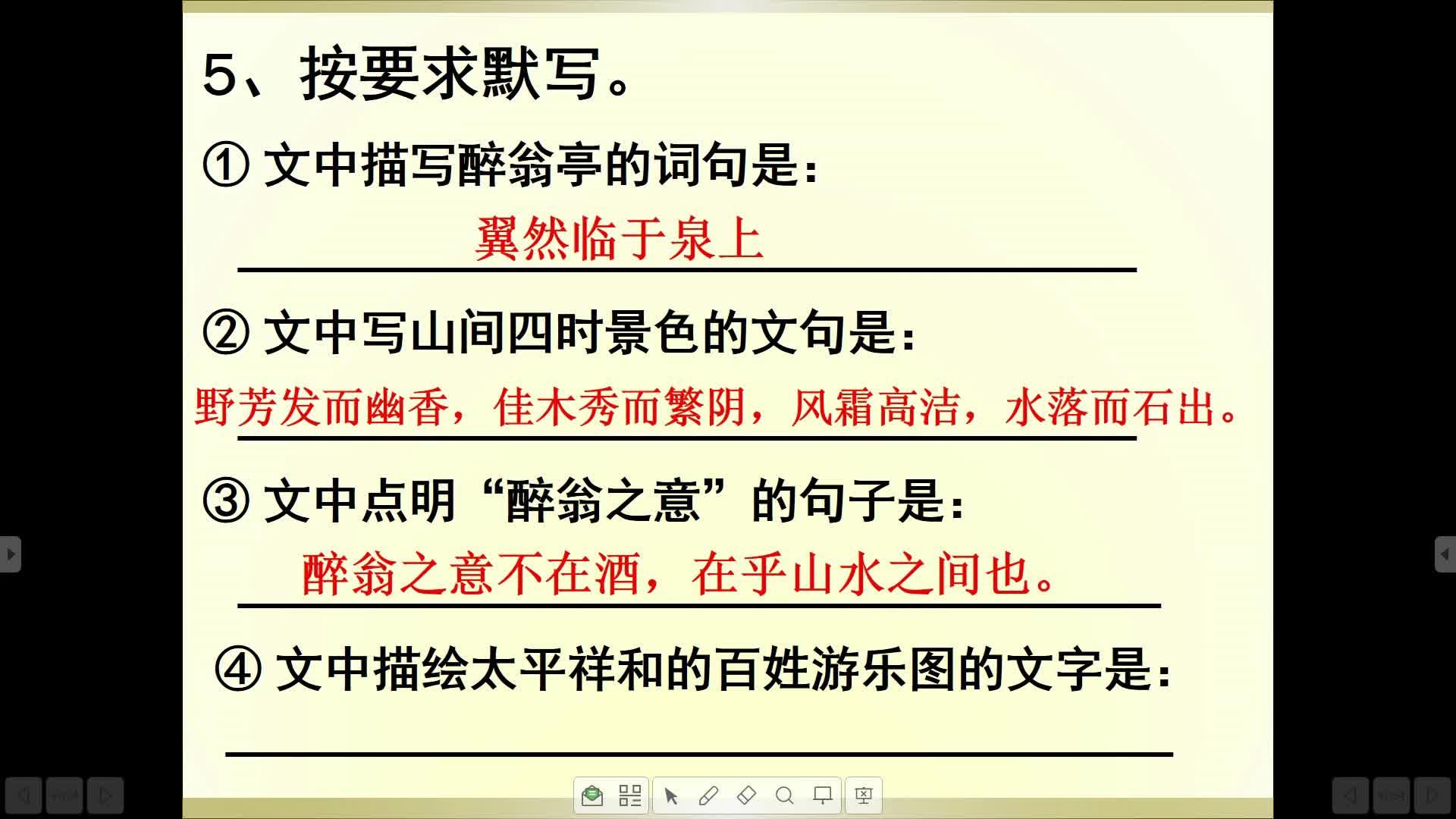廊坊十中-部編版九年級語文上冊第三單元第十一課-醉翁亭記-張書芬(七)