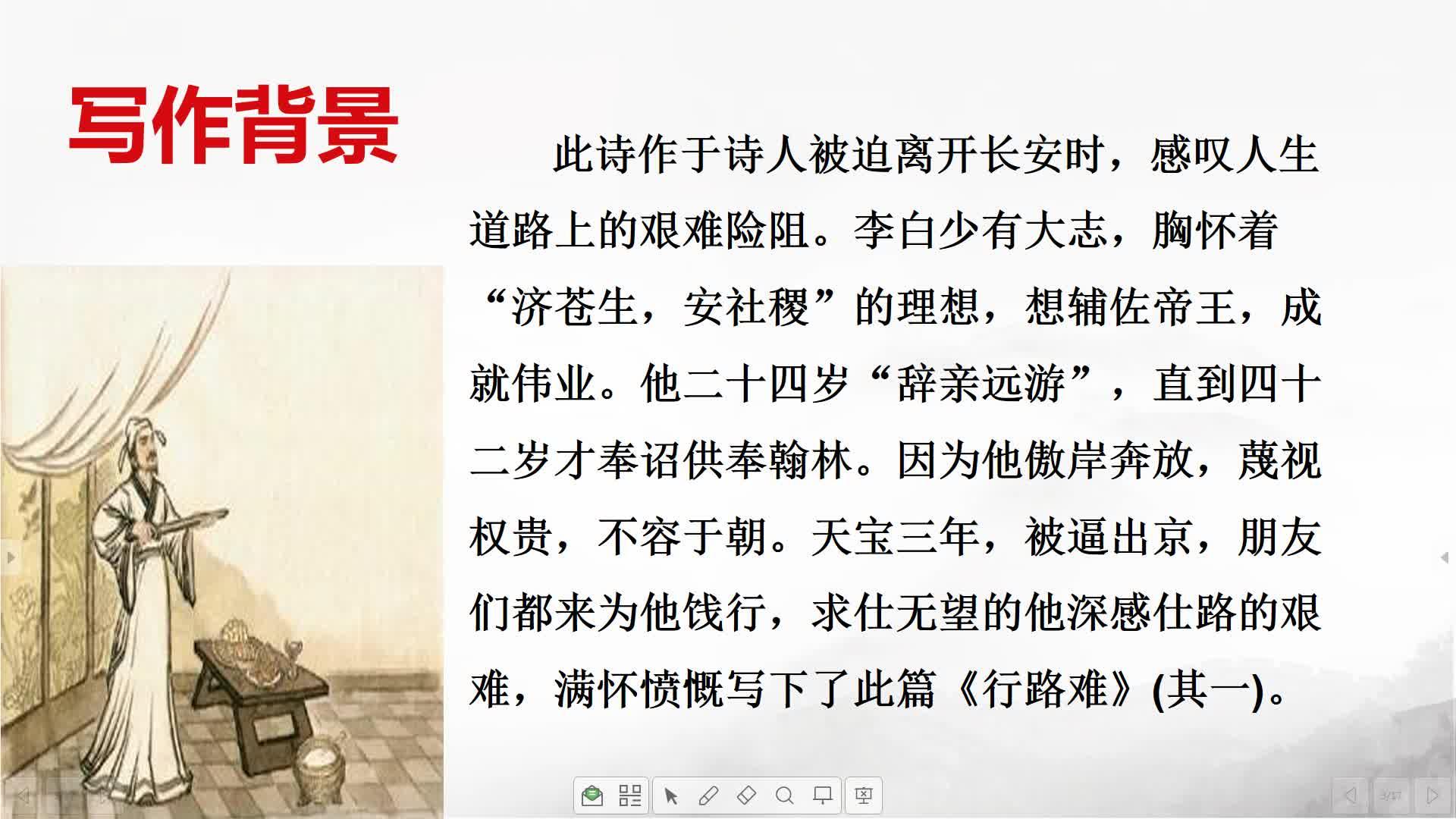 廊坊十中-九年級-語文-《行路難》-袁平