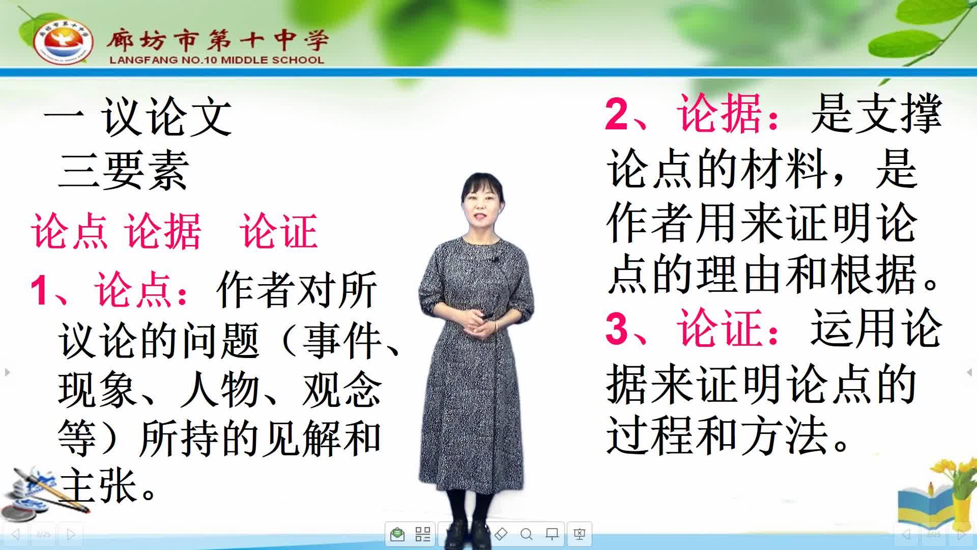 廊坊十中-九年級上冊語文 議論文基礎知識(一)王楠