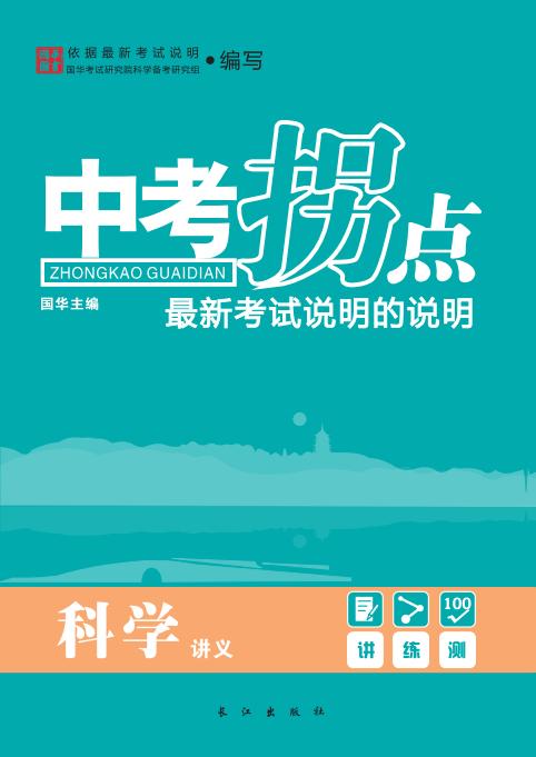 2019版《中考拐点》浙江科学讲义