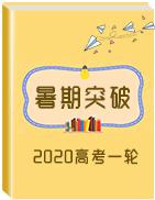 2020屆高考一輪復習課后練習(人教版)
