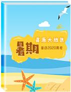 【备战2020高考】暑期精品资源大放送