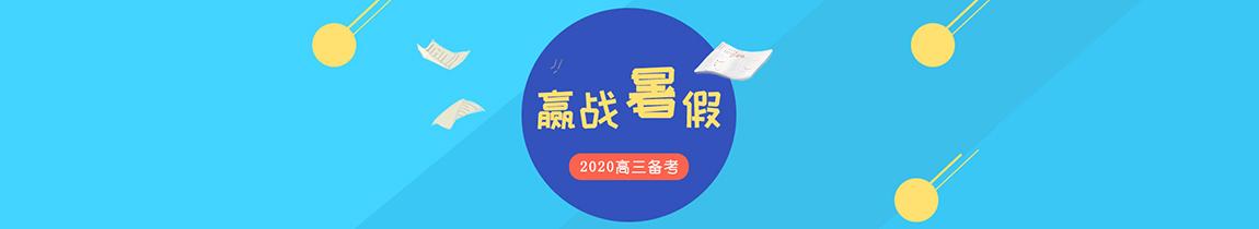 【嬴战暑假】2020年高三一轮复习暑期攻略