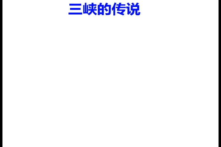 廊坊十中-人教版 八年级语文上册 第三单元 第9课《三峡》