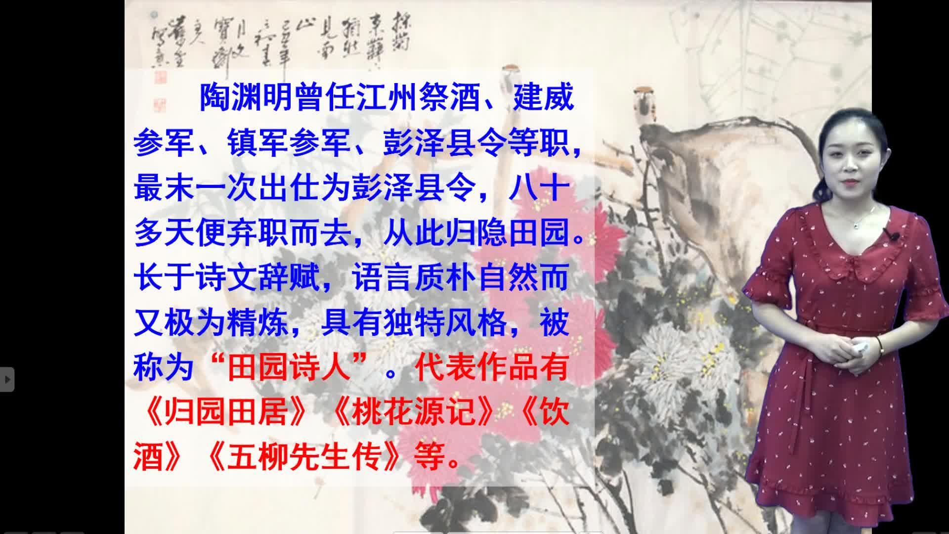 廊坊十中-人教版 八年级语文上册 第六单元 第24课《饮酒(其五)》韩瑜丛