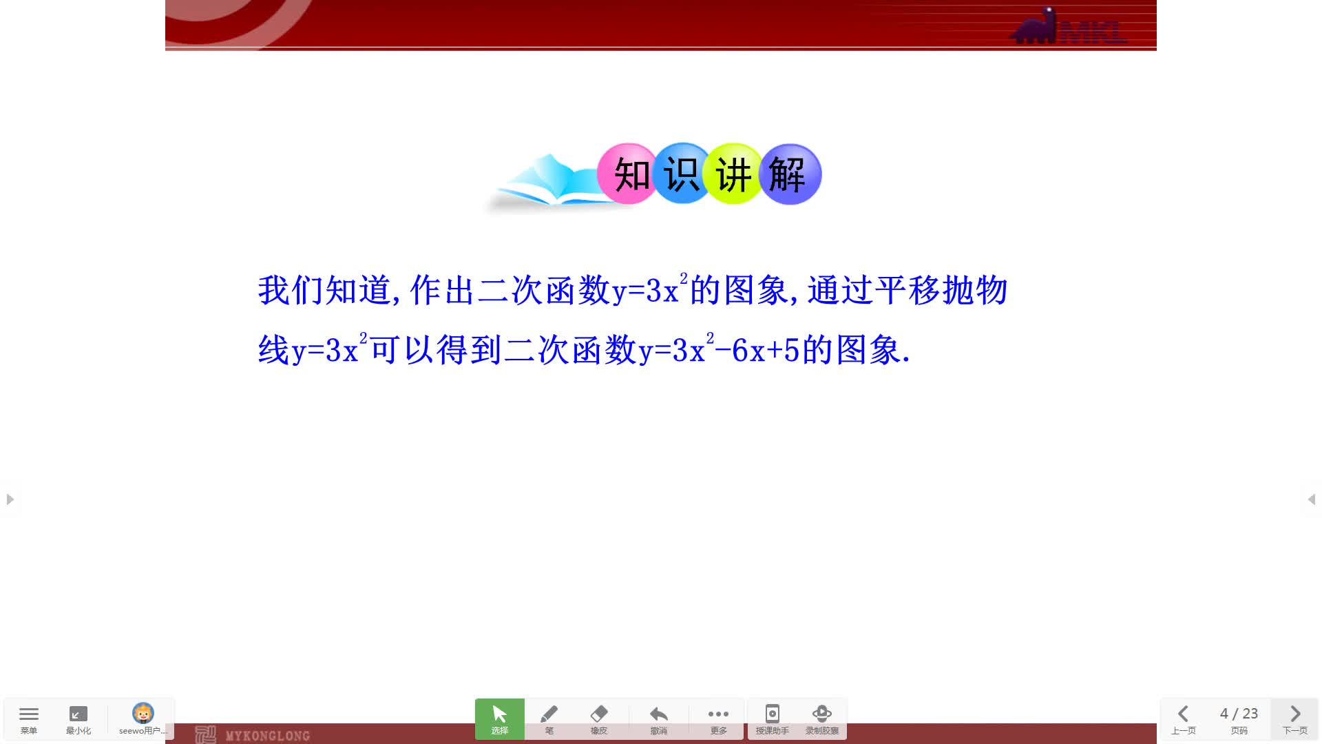 廊坊十中-人教版九年级上册-数学-22.1.4 二次函数y=ax?+bx+c的图象-孟庆功