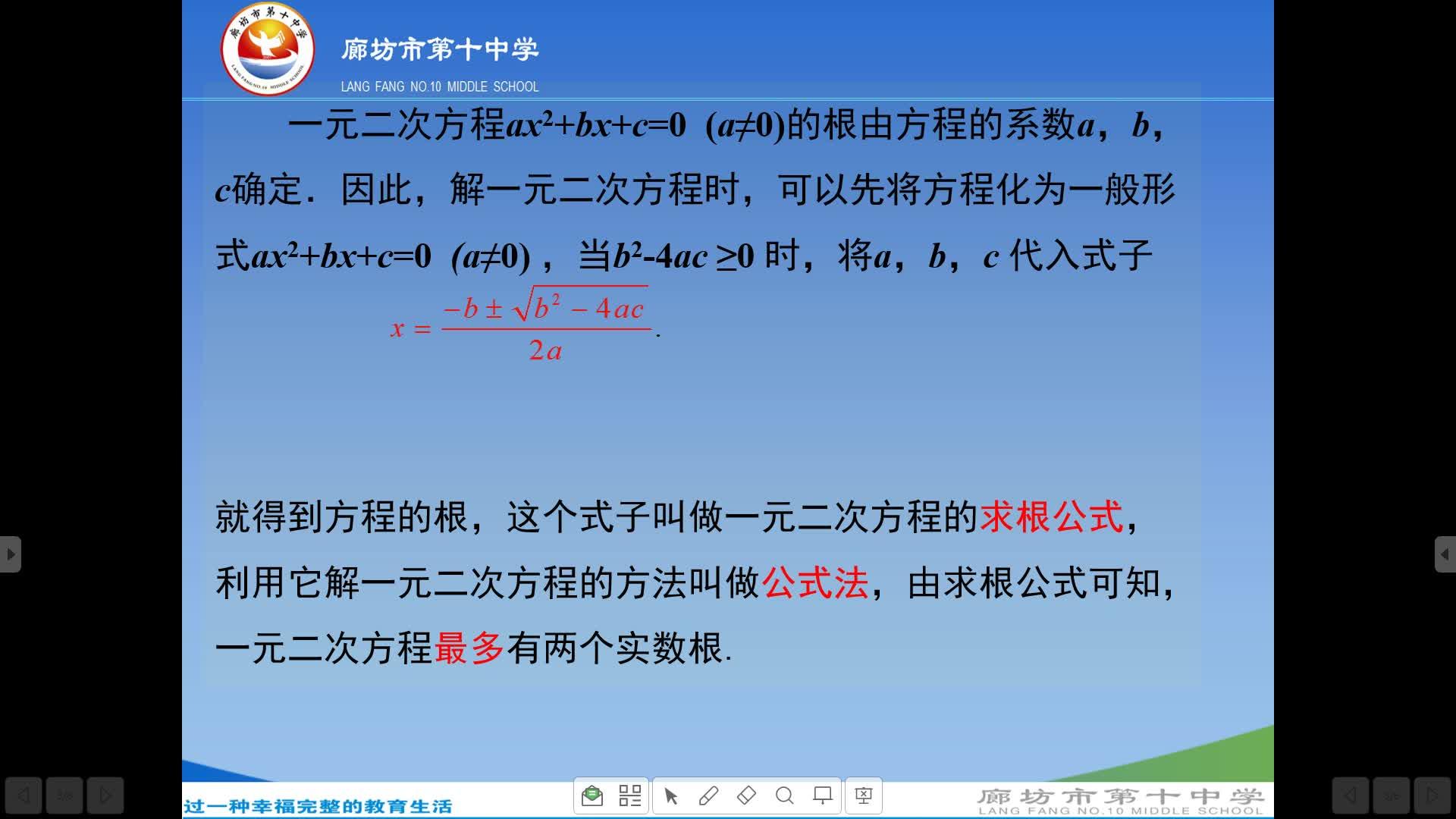 廊坊十中-人教版九年级上册-数学-21.2.2 公式法-马淑华