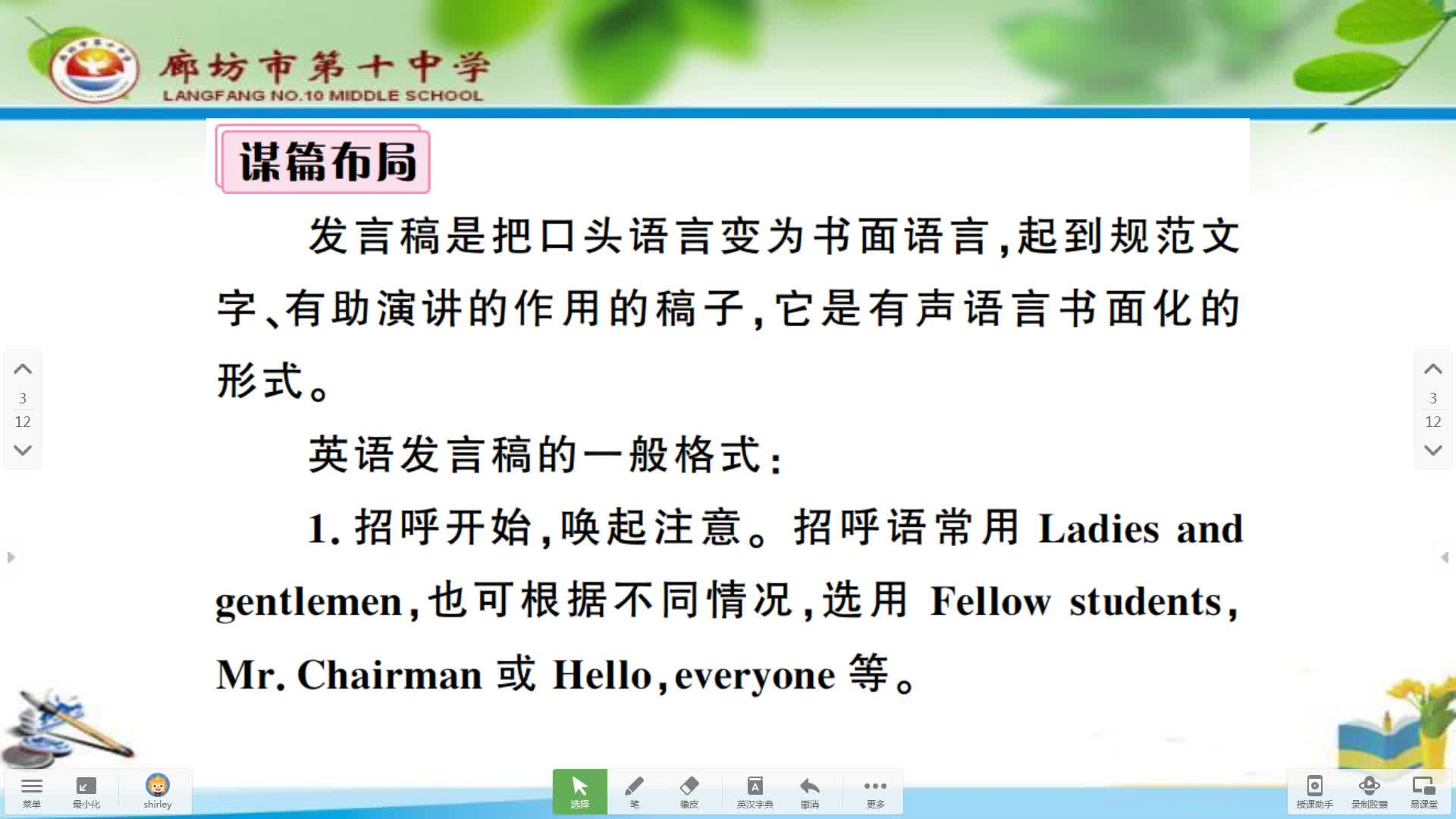廊坊十中-人教版 八年级英语上册 第二单元 写作说明-写作专项 侯氏清
