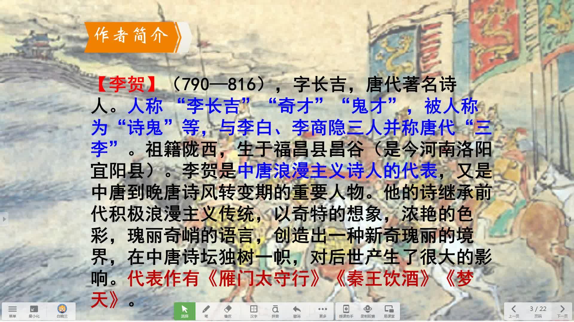 廊坊十中-人教版 八年级语文下册 第五单元 第25课《雁门太守行》白晓兰