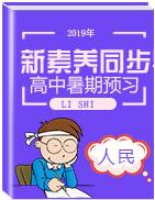 【新素养同步导学】2019-2020学年人民版高中历史必修3(课件 讲义 含核心素养)