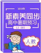 【新素养同步导学】2019-2020学年人教版高中历史必修3(课件 讲义 含核心素养)
