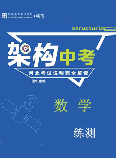 2019版《架构中考》河北数学练测