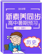 【新素养同步导学】 高中历史暑期预习