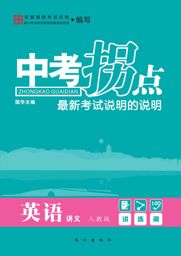 2019版《中考导学案》重庆物理讲义
