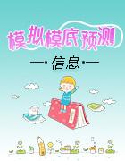浙江省杭州第二中学2020届信息技术学业水平考试模拟预测卷