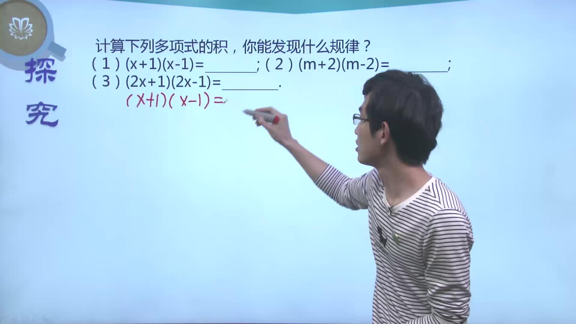 視頻35 14.2.1平方差公式【慕聯】初中完全同步系列人教版數學八年級上冊
