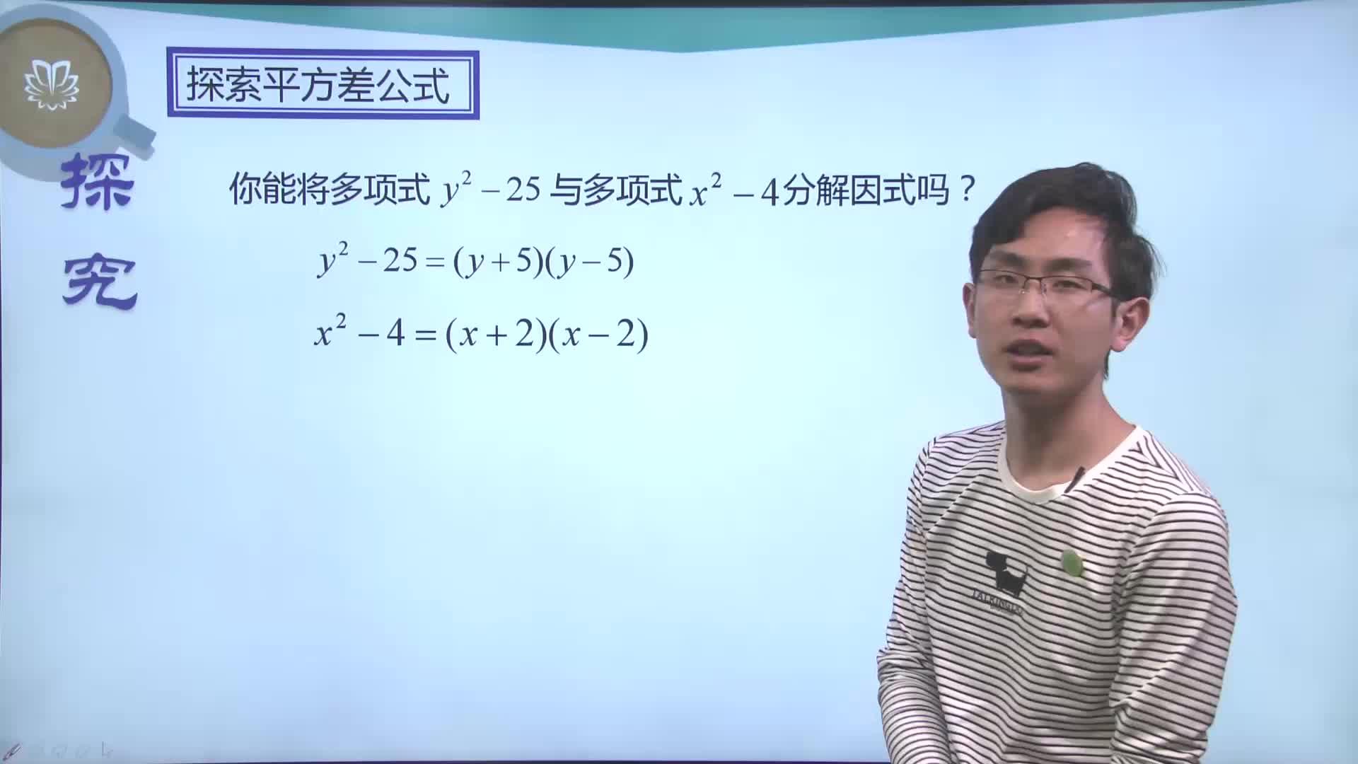 視頻39 14.3.2公式法【慕聯】初中完全同步系列人教版數學八年級上冊
