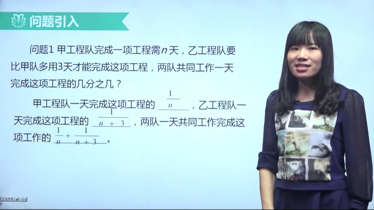 視頻47 15.2.2.1分式的加減(1)運算法則【慕聯】初中完全同步系列人教版數學八年級上冊