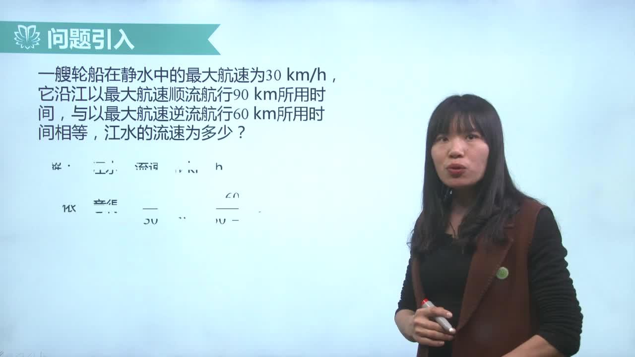 視頻51 15.3分式方程(1)一般方法【慕聯】初中完全同步系列人教版數學八年級上冊