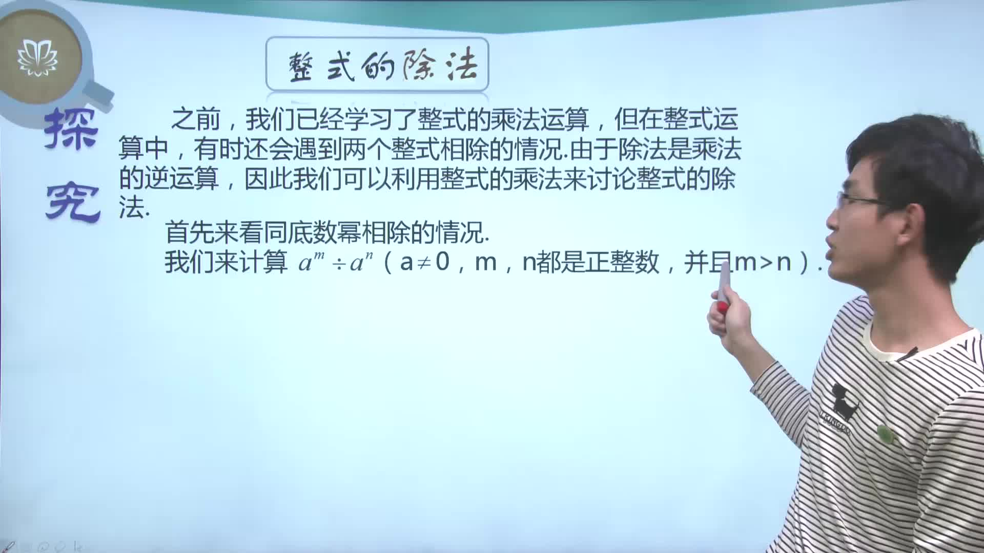 視頻34 14.1.4整式的乘法(4)多項式的除法【慕聯】初中完全同步系列人教版數學八年級上冊